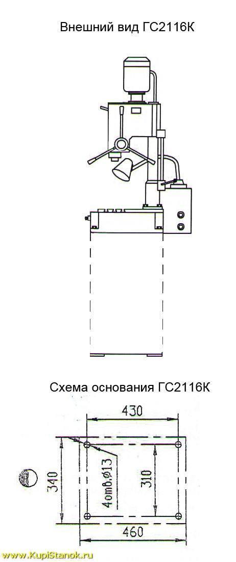 ГС2116К
