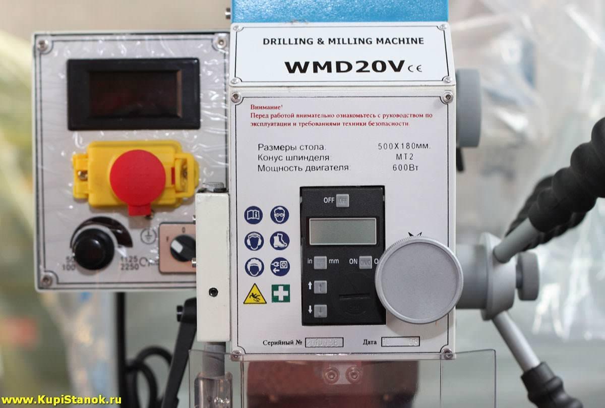 ВМД-20В (WMD20V)